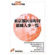 東京都区市町村組織人事一覧〈平成25年版〉 [単行本]