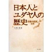 日本人とユダヤ人の歴史―奇跡の島国、日本 [単行本]