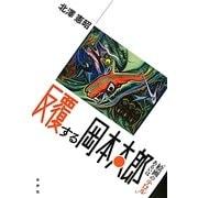 反覆する岡本太郎―あるいは「絵画のテロル」 [単行本]