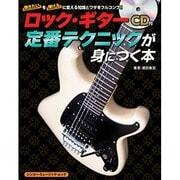 ロック・ギター定番テクニックが身につく本-弾きたいを弾けるに変える知識とワザをフルコンプ!!(シンコー・ミュージックMOOK) [ムックその他]