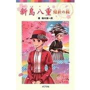 新島八重―維新の桜(ポプラポケット文庫) [新書]