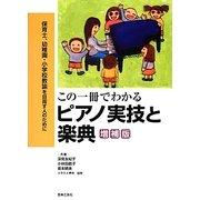 この一冊でわかるピアノ実技と楽典―保育士、幼稚園・小学校教諭を目指す人のために 増補版 [単行本]