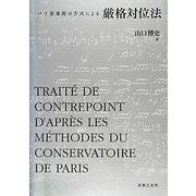 パリ音楽院の方式による厳格対位法 [単行本]