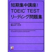 短期集中講座!TOEIC TESTリーディング問題集 [単行本]