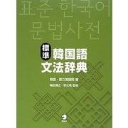 標準韓国語文法辞典 [事典辞典]