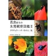 昆虫好きの生態観察図鑑〈2〉コウチュウ・ハチ・カメムシ他 [単行本]