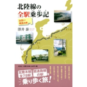 北陸線の全駅乗歩記-出会い・発見の旅 [単行本]