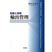 輸出管理―制度と実践 [単行本]