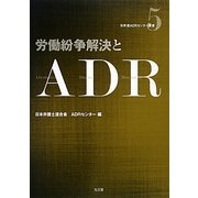労働紛争解決とADR(日弁連ADRセンター双書〈5〉) [全集叢書]