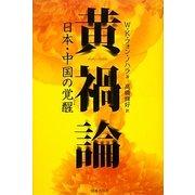 黄禍論―日本・中国の覚醒 [単行本]