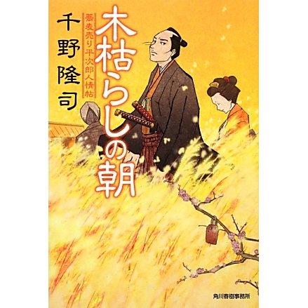 木枯らしの朝―蕎麦売り平次郎人情帖(時代小説文庫) [文庫]