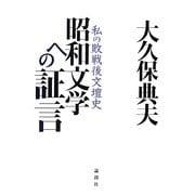 昭和文学への証言―私の敗戦後文壇史 [単行本]