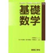 基礎数学(LIBRARY工学基礎&高専TEXT T1) [全集叢書]