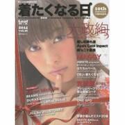 おしゃれな振袖BOOK着たくなる日 Vol.10(Leaf MOOK) [ムックその他]