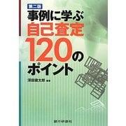事例に学ぶ自己査定120のポイント 第2版 [単行本]