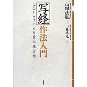 写経作法入門―ここからはじめる基本練習帳 [単行本]