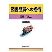 図書館員への招待 4訂版 [単行本]