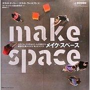 メイク・スペース―スタンフォード大学dスクールが実践する創造性を最大化する「場」のつくり方 [単行本]