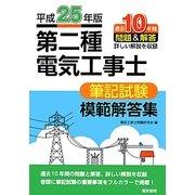 第二種電気工事士筆記試験模範解答集〈平成25年版〉 [単行本]