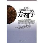 中医臨床のための方剤学 新装版 [単行本]