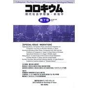 コロキウム―現代社会学理論・新地平〈第7号〉 [単行本]