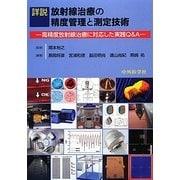 詳説 放射線治療の精度管理と測定技術―高精度放射線治療に対応した実践Q&A [単行本]