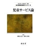 児童サービス論(現代図書館情報学シリーズ〈6〉) [単行本]