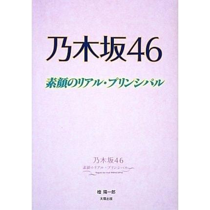 乃木坂46―素顔のリアル・プリンシパル [単行本]