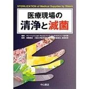 医療現場の清浄と滅菌 [単行本]