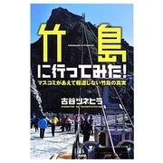 竹島に行ってみた!―マスコミがあえて報道しない竹島の真実(SEIRINDO BOOKS) [単行本]