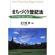 まちづくり登記法―都市計画事業に関係する登記手続 [単行本]