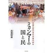 ミャンマーの国と民―日緬比較村落社会論の試み [単行本]