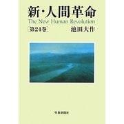 新・人間革命〈第24巻〉 [単行本]