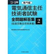 電気通信主任技術者試験全問題解答集〈2〉専門編〈13~14年版〉 [単行本]