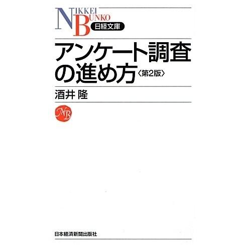 アンケート調査の進め方 第2版 (日経文庫) [新書]