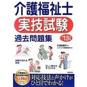 介護福祉士実技試験過去問題集〈'13年版〉 [単行本]