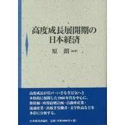 高度成長展開期の日本経済 [単行本]