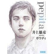pepita―井上雄彦meetsガウディ 新装版 [単行本]