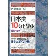 日本史10分ドリル [単行本]