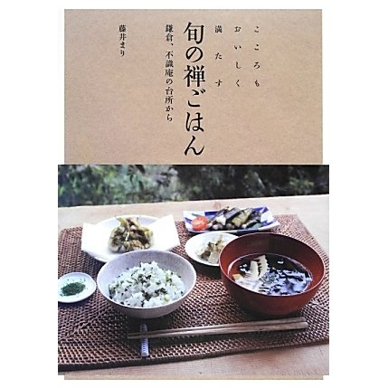 こころもおいしく満たす旬の禅ごはん―鎌倉、不識庵の台所から [単行本]