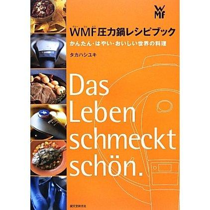 WMF圧力鍋レシピブック―かんたん・はやい・おいしい世界の料理 [単行本]