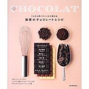 秘密のチョコレートレシピ―7人の人気パティシエが教える [単行本]