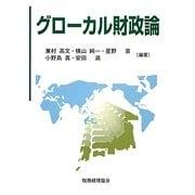 グローカル財政論 [単行本]