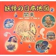 妖怪の日本地図〈2〉関東 [全集叢書]