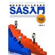 統計を知らない人のためのSAS入門―Ver.9.3対応版 [単行本]