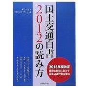 国土交通白書2012の読み方 [単行本]