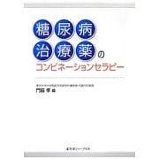 糖尿病治療薬のコンビネーションセラピー [単行本]
