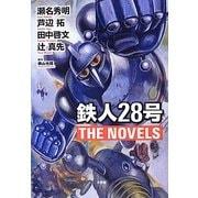 鉄人28号 THE NOVELS [単行本]