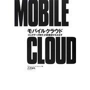 """モバイルクラウド―""""ビッグデータ時代""""が新潮流を生み出す [単行本]"""