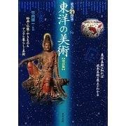 すぐわかる東洋の美術―絵画・仏像・やきもの&アジアの暮らしと美術 改訂版 [単行本]